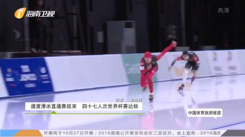 《中國體育旅游報道》2019年10月16日