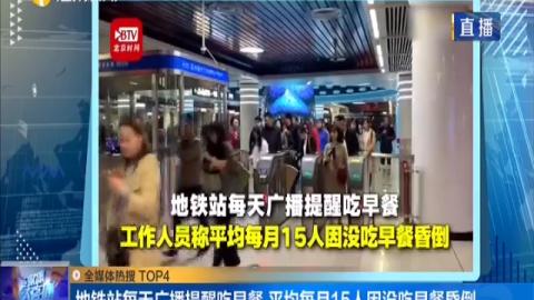 地鐵站每天廣播提醒吃早餐 平均每月15人因沒吃早餐昏倒