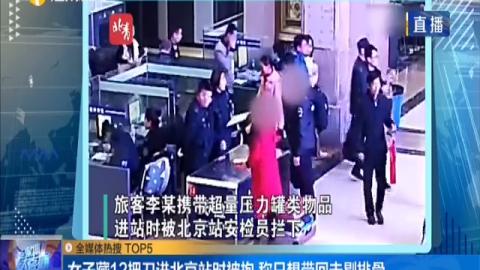 女子藏12把刀進北京站時被拘 稱只想帶回去剔排骨