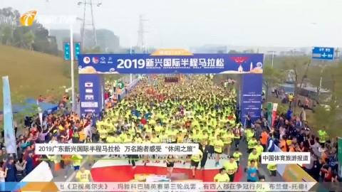 《中國體育旅游報道》2019年11月20日