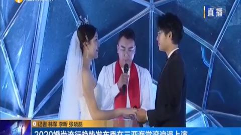 2020婚尚流行趨勢發布秀在三亞海棠灣浪漫上演