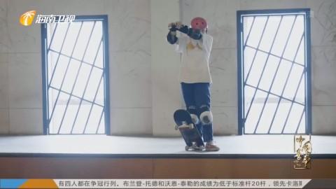 《中國喜事》成長 滑板女孩張鑫