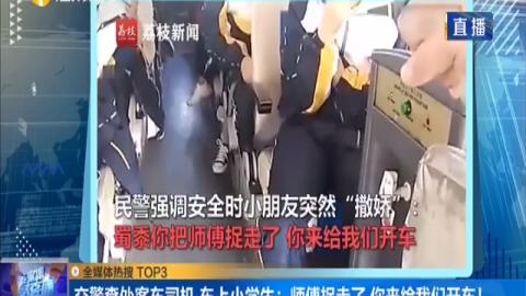 交警查處客車司機 車上小學生:師傅捉走了 你來給我們開車!
