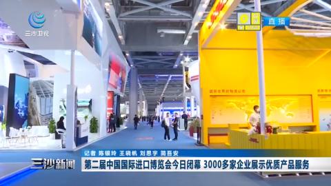 第二届中国国?#24335;?#21475;博览会今日闭幕 3000多家企业展示优质产品服务