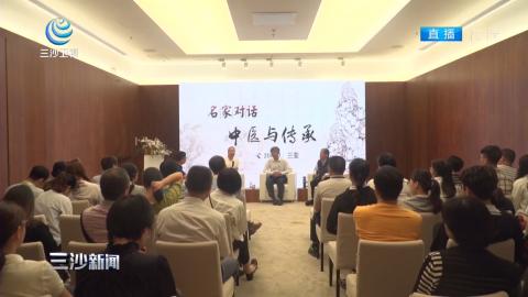 """""""名家对话:中医与传承""""在三亚举行"""