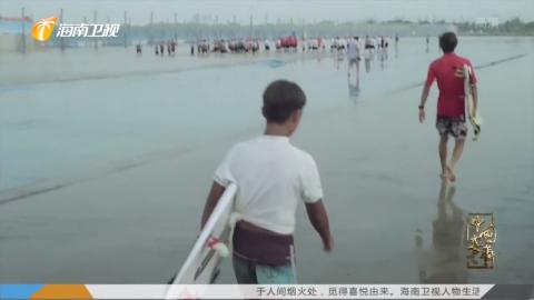 《中國喜事》 傳家 大海的孩子
