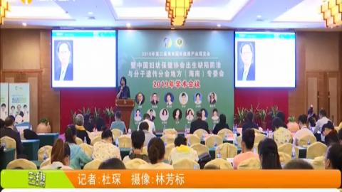2019第三届海南国际健康产业博览会成功举办