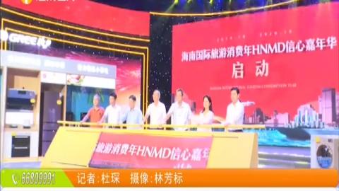 海南国际旅游消费年HNMD信心嘉年华启幕