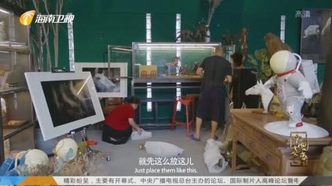 《中国喜事》收获 十年一展