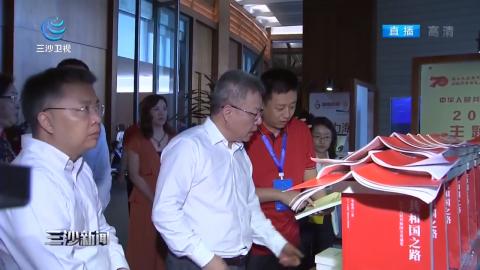 沈晓明参观海南书博会:加快文化旅游产业融合发展