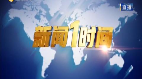 《新闻1时间》2019年12月11日(15:00)