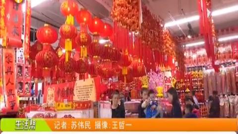 帮年货:超市年货种类全 糖果海鲜受欢迎