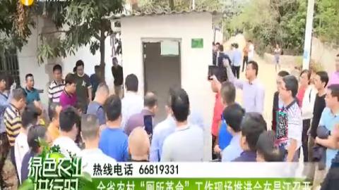 """全省农村""""厕所革命""""工作现场推进会在昌江召开"""
