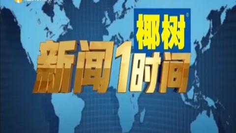 《新聞1時間》2020年01月19日(17:00)