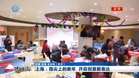 上海:指尖上的新年 開啟創意新表達