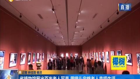 省博物館展出百歲老人寫真 用鏡頭定格老人幸福生活