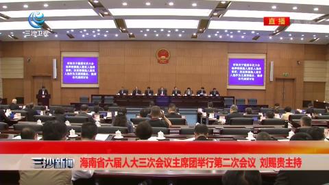 海南省六屆人大三次會議主席團舉行第二次會議 劉賜貴主持