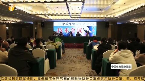 《中国体育旅游报道》2020年01月31日