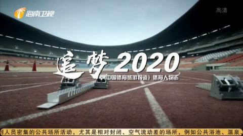 《中国体育旅游报道》2020年02月01日