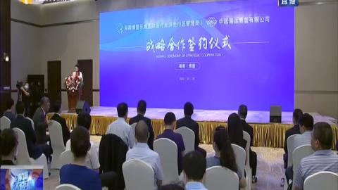 博鳌乐城与中远海运签约 创建博鳌乐城大会品牌