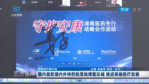 国内首款境内外特药险落地博鳌乐城 推进高端医疗发展