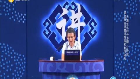 《海南自貿大講壇》2020年04月05日