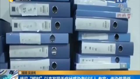"""武漢:""""解封""""以來發現無癥狀感染者665人 專家:傳染性很低"""