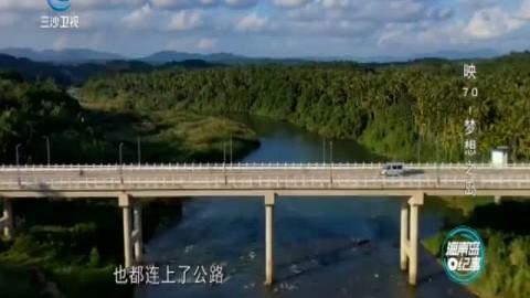 映70 第四集·夢想之島