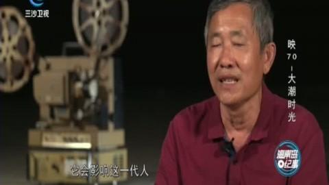 映70第三集·大潮時光