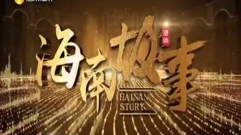 《海南故事》2020年05月31日
