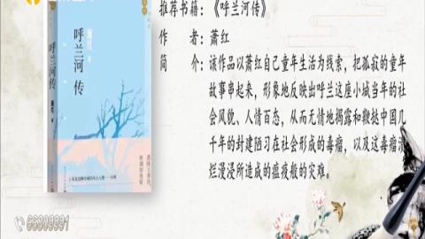书香生活《呼兰河传》