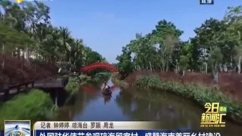 外国驻华使节参观琼海留客村 盛赞海南美丽乡村建设