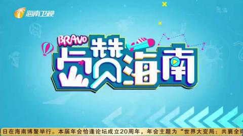《Bravo Hainan》2021年04月21日