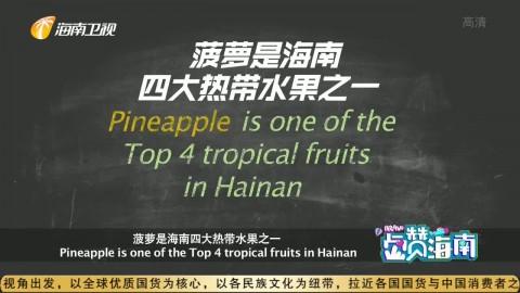 《Bravo Hainan》2021年04月22日