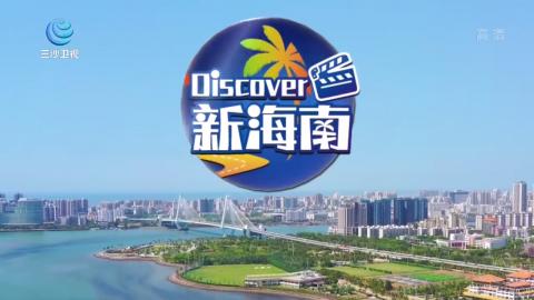 《Discover新海南》2021年05月09日