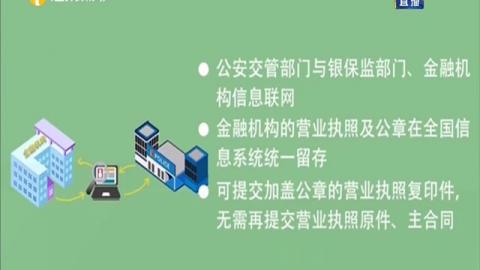 与你的生活息息相关!公安部推出12项交管改革新措施