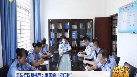"""司法行政新視界:監區的""""守門神"""""""