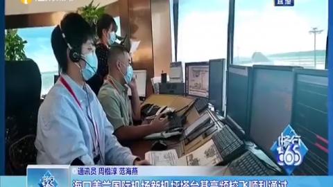 海口美兰国际机场新机坪塔台甚高频校飞顺利通过