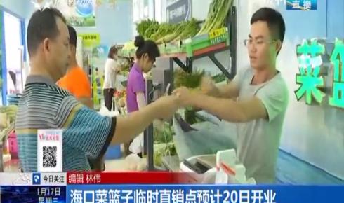 海口菜篮子临时直销点预计20日开业