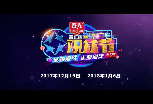 2017海南广电观众节宣传片
