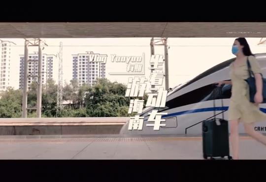 Vlog | 坐着动车游海南(上)