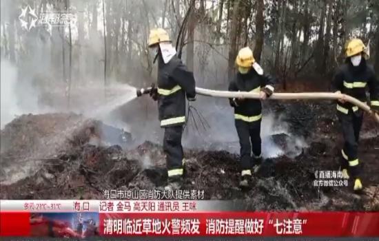 """清明临近草地火警频发 消防提醒做好""""七注意"""""""