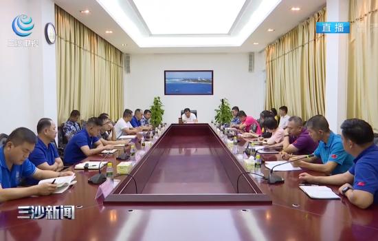 三沙市召开生活垃圾分类工作推进会议