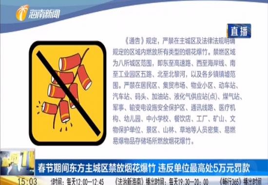 春节期间东方主城区禁放烟花爆竹 违反单位最高处5万元罚款