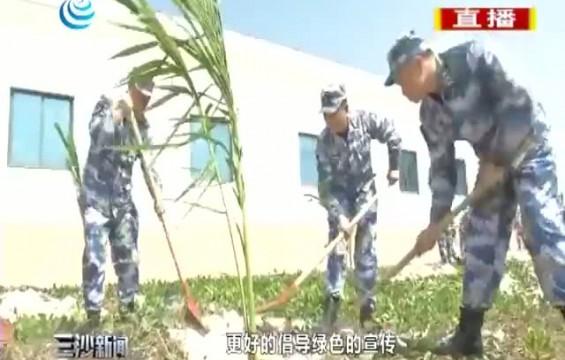 植树节:三沙军警民齐心协力扮靓岛礁