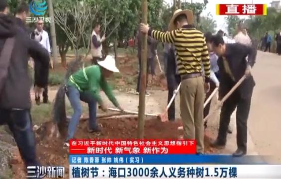 植树节:海口3000余人义务种树1.5万棵