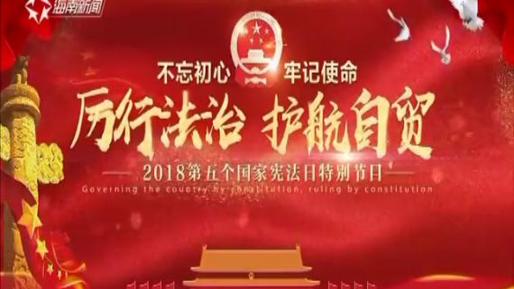 2018第五个国家宪法日特别节目