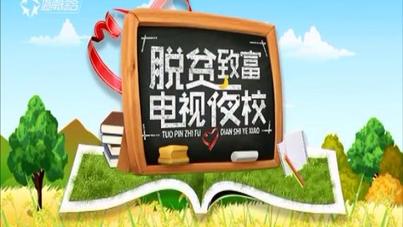 海南省脱贫致富电视夜校第一百二十课