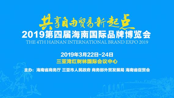 2019第四届海南国际品牌博览会