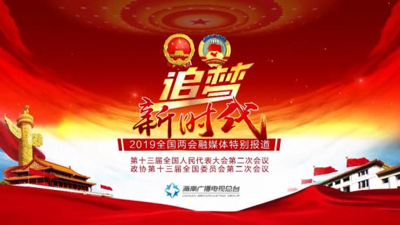 2019全国两会融媒体特别报道宣传片